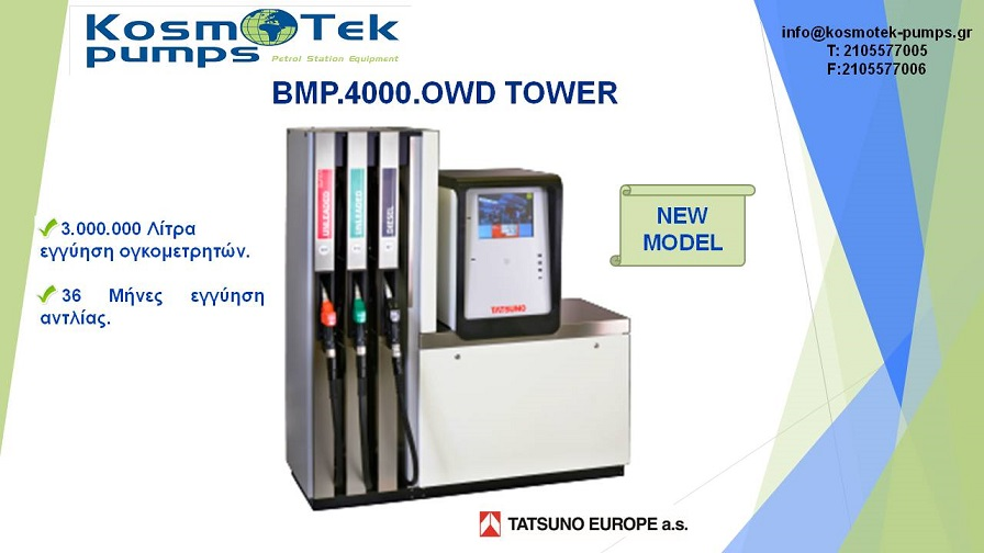 Promotion tower 1